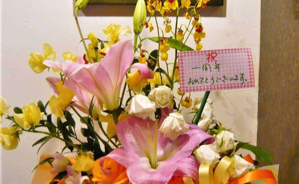 小倉夫妻から1周年にいただいたお花
